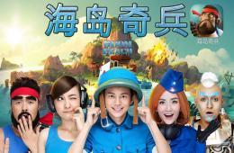 快乐家族集体助阵《海岛奇兵》发布会 8月21日安卓首发