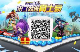 首届QQ手游88节来袭 8月8日顶级道具免费三天