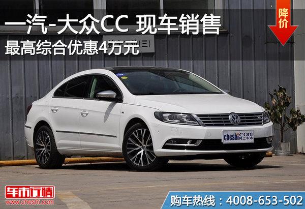大众CC现车销售 最高综合优惠4万元