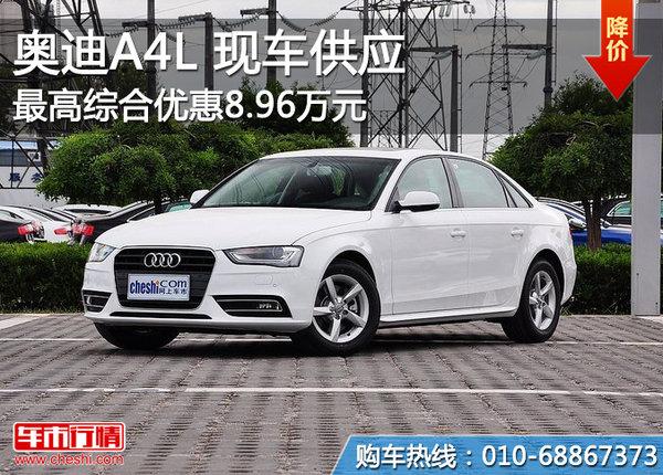 奥迪A4L最高优惠8.96万 现车供应