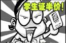 """""""女硕士闯红灯求半价罚分""""折射法制教育短板"""