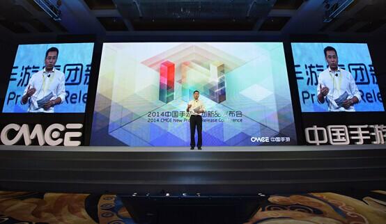2014中国手游新品发布会 公布精品与品牌战略成果
