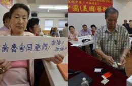 美国华人华侨发起向云南地震灾区捐款活动