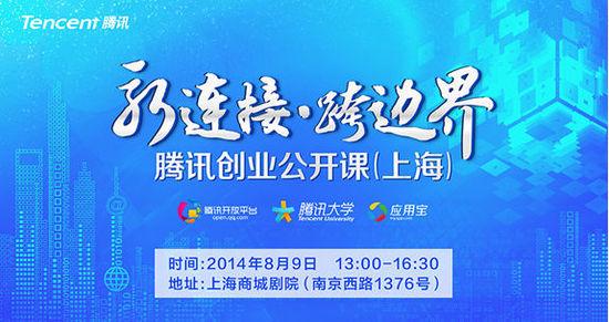 腾讯创业公开课吴志祥:移动互联网的生死挑战