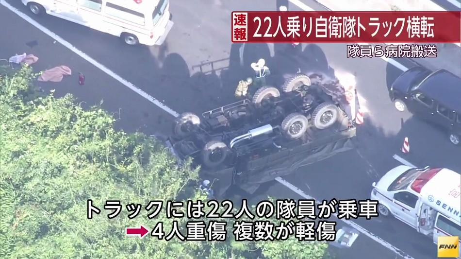 日本陆上自卫队运输车时隔两个月再次发生翻车事故