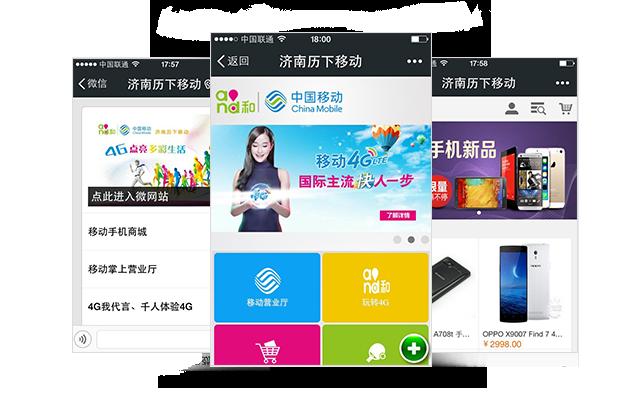 微信生意宝助力品牌客户微营销