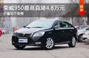 荣威950最高优惠4.8万元 仅有少量现车