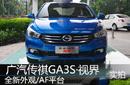 全新外观/AF平台 广汽传祺GA3S·视界实拍