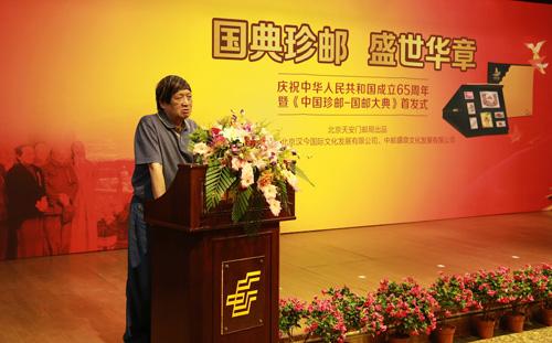 国典珍邮 盛世华章 《中国珍邮—国邮大典》首发式在京隆重举行