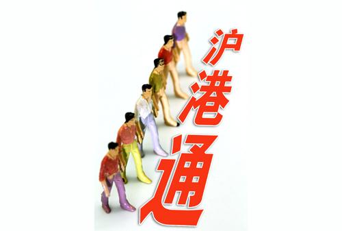 """上证所启动全天候测试 沪港通驶入""""快车道"""""""