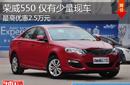 荣威550最高优惠2.5万元 仅有少量现车
