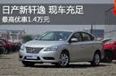 东风日产新轩逸最高降1.4万元 现车充足