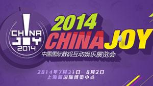 2014中国国际数码互动娱乐展览会