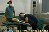 湘潭产妇之死 媒体已落后公众理性
