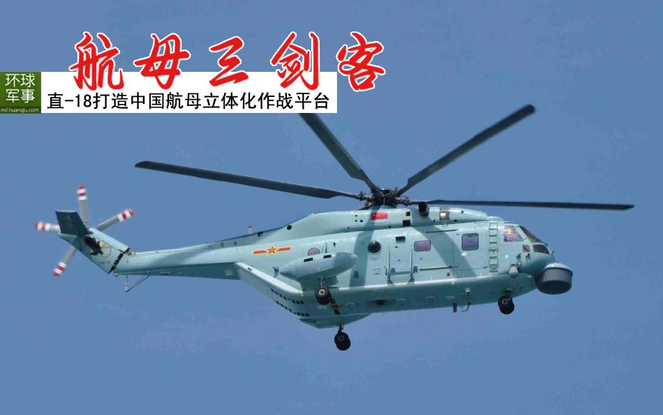 直18三剑客打造航母立体作战 反潜版火力超群