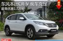 东风本田CR-V最高优惠1.7万元 现车充足