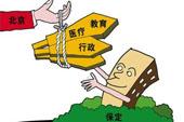 """京津冀绕不开""""人的一体化"""""""