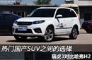 热门国产SUV之间的选择 瑞虎3对比哈弗H2