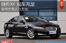 捷豹XF最高优惠21万元 最低仅售38万元