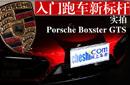 保时捷Boxster GTS实拍 入门跑车新标杆
