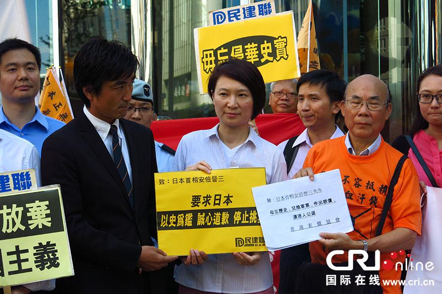香港团体纪念日本战败69周年 要求日本正视历史