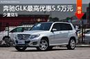 奔驰GLK最高优惠5.5万 少量现车/颜色全