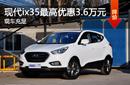 北京现代ix35最高优惠3.6万元 现车充足