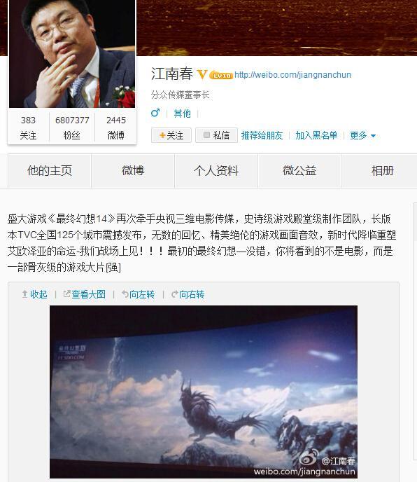 江南春首度触电网游圈  盛大游戏FF14映前广告今起上线