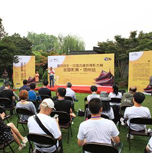 中国古建筑摄影大展扬州开幕