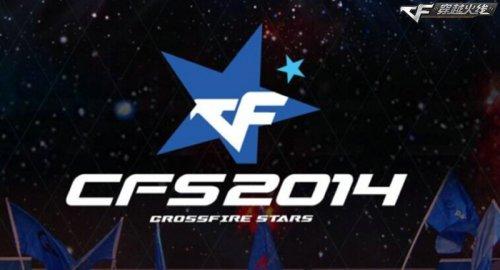 CFS2014选拔赛全球启动 CF电竞新篇章