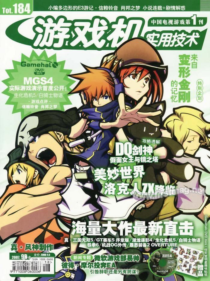 中国游戏杂志史浅忆 你爱的那本停刊了吗