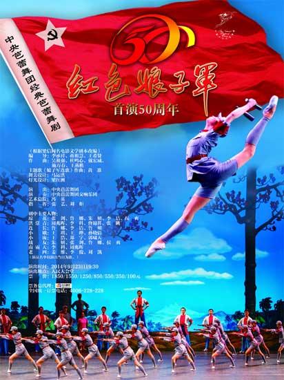 《红色娘子军》首演50年纪念演出将迎来高潮