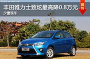 丰田雅力士致炫最高优惠0.8万 少量现车