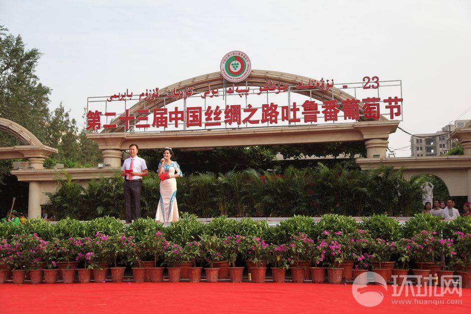 第二十三届中国丝绸之路吐鲁番葡萄节开幕