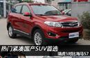 热门紧凑国产SUV首选 瑞虎5对比海马S7