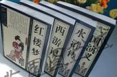 中国古典文学名著让有些人恐惧?