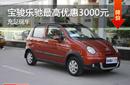 乐驰最高优惠3000元 惠后仅售3.68万元