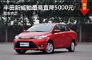 丰田新威驰最高优惠5000元 充足现车销售