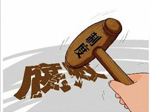 蒋述日本:日本从法律、制度、媒体三管反腐