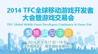 2014TFC全球移动游戏开发者大会