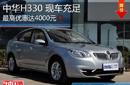 中华H330最高降4千元 置换享9千元补贴