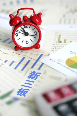 新三板做市首日:估值趋于合理 8只股票涨超50%