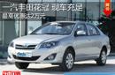 丰田花冠最高降2万元 最低仅售8.08万元