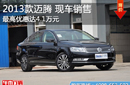 2013款迈腾现车销售 最高优惠达4.1万元