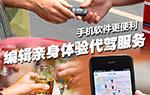 手机软件更便利 亲身体验代驾服务