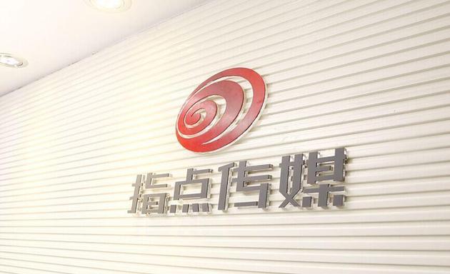 电广传媒投资1.673亿 指点传媒确认完成B轮融资