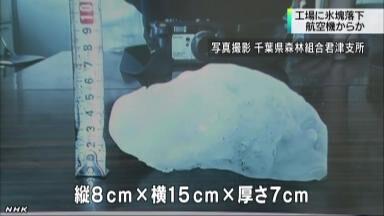 日本天降巨冰砸坏房顶 疑似飞机漏水遇冷结冰