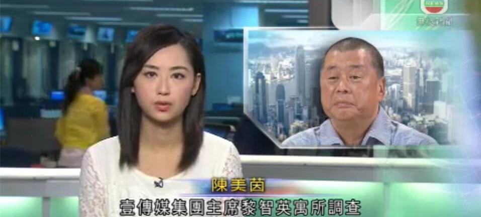 香港廉政公署人员进入黎智英大宅调查