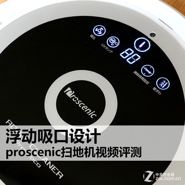 浮动吸口设计 proscenic扫地机视频首测