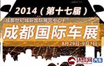 2014第十七届成都国际车展专题报道